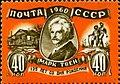 1960 CPA 2503.jpg