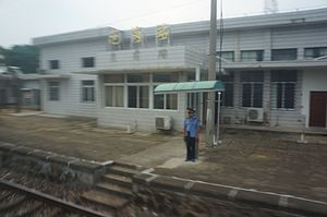 201705 Station building of Fangang Station.jpg