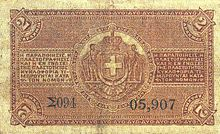2 Ionian drachmas, 1885, type a, back view.jpg