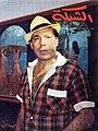 Al Chabaka Magazine cover, Issue 505, 27 September 1965 - Farid Shawqi.jpg