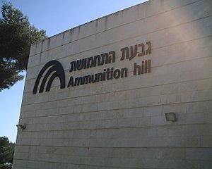 Battle of Ammunition Hill - Sign for Ammunition Hill museum