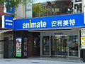 Animate Taiwan Flagship Store 20100607.jpg