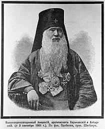 Arhiepiskop Amvrosy.jpg