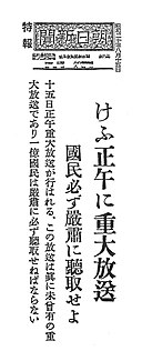 Asahi Shimbun Extra Edition newspaper clipping (15 August 1945 issue)