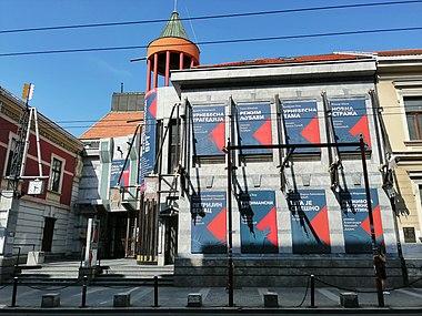 Atelje 212, Beograd 02.jpg