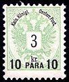 Austria Levant 1888 Sc15un.jpg