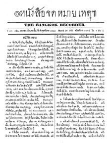 Bangkok Recorder.png
