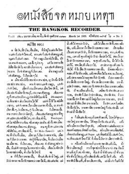Bangkok Recorder