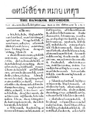 Dan Beach Bradley - Image: Bangkok Recorder