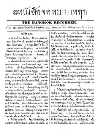 The Bangkok Recorder - March 1, 1865 issue of The Bangkok Recorder