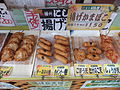Banshu deep-fried Kamaboko.JPG