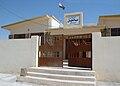 Batel Kindergarten, Dohuk, Kurdistan (Iraq) 01.jpg