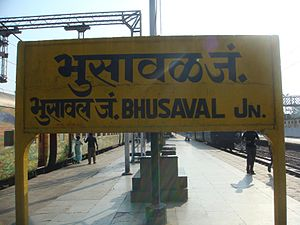 Bhusaval Junction railway station - Image: Bhusawal Junction