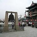 Bronze bell, Xi'an - Changle Gate - panoramio.jpg