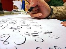 plume ecriture calligraphie