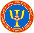 Center of Emergency Psychological Aid EMERCOM of Russia.jpg