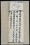 Chinese-Japanese Pulse Image chart; Fish Circling Pulse Wellcome L0039572.jpg