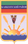 Coat of Arms of Kajakentsky rayon (Dagestan).png