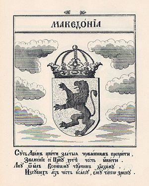 Proposed coat of arms of Macedonia - Image: Coat of Arms of Macedonia from Stemmatographia by Hristofor Zhefarovich (1741)