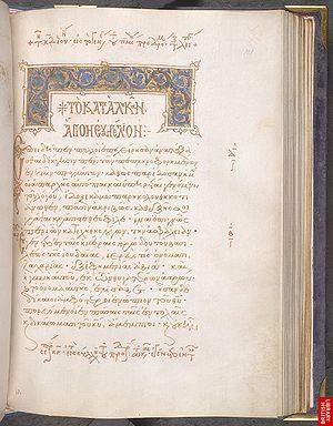 the beginning of the Gospel of Luke