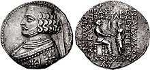 Obverse and reverse sides of a coin of Orodes II