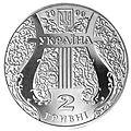 Coin of Ukraine Kozlovs A.jpg