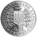 Coin of Ukraine Monety A.jpg