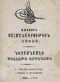 Cover of the Armenian National Constitution (Ottoman Empire).jpg