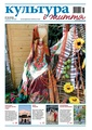 Culture and life, 36-2013.pdf