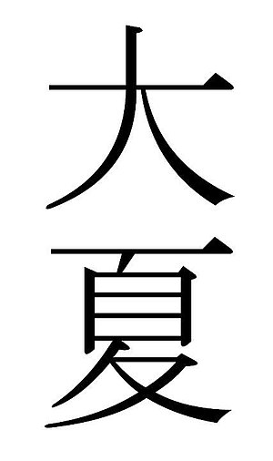 Daxia - Chinese characters for Ta-Hsia or Daxia