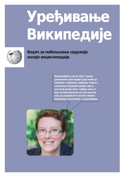 Датотека:Editing WP 20022015 Screen.pdf