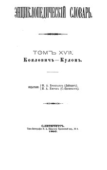 Encyclopedicheskii slovar tom 16 a.djvu