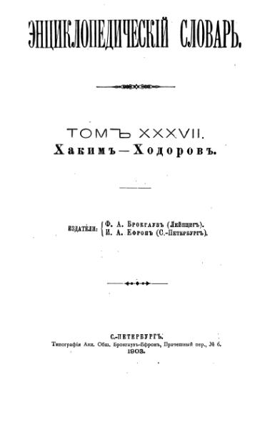 File:Encyclopedicheskii slovar tom 37.djvu