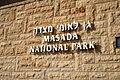 Entrance sign, Masada - Ana Paula Hirama.jpg