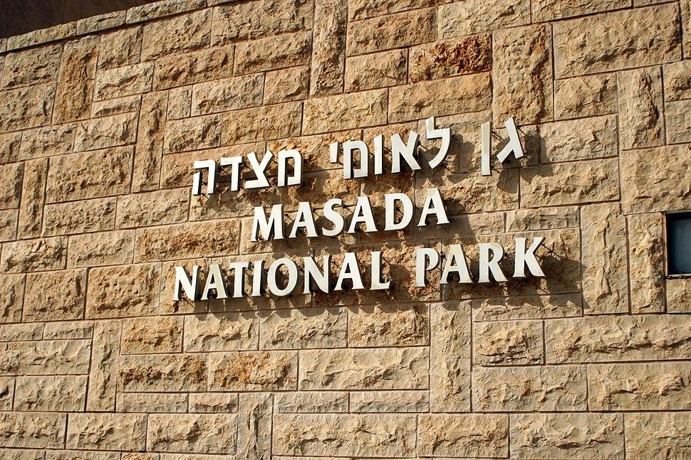 Entrance sign, Masada - Ana Paula Hirama