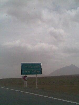 Road 65 (Iran) - Image: Esfahan Abadeh HW17