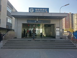 Exit D of Caofang Station.jpg