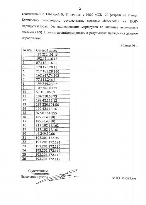 FSB to MTS Letter about Protonmail IP Blocking 12 T 3 1-94 2019-02-25 (page 2).jpg