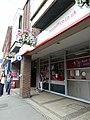 Farnham Post Office in West Street - geograph.org.uk - 1993278.jpg
