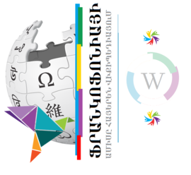 Frankophonie days in Armenian Wikipediaproject's logo.png