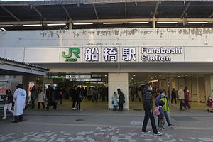 Funabashi Station - The JR East station south entrance in 2017