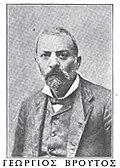 Georgios Broutos
