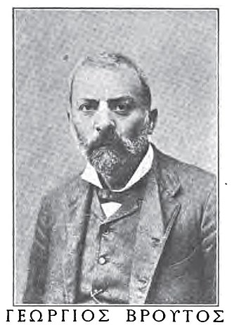 Georgios Vroutos - Geogios Vroutos