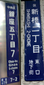 Ginza + Shimbashi Gaiku plate.png