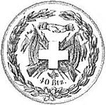 Reverse of coin, with Swiss cross in the center, rifles and flags arrayed behind, above which are two clasped hands, denomination below. Around the outer edge are laurel branches.