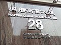 HK 上環 Sheung Wan 威信商業大廈 Wayson Commercial Building name sign Connaught Road West October 2016 Lnv.jpg