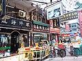 HK 佐敦 Yau Ma Tei 廟街 Temple Street December 2018 SSG 08.jpg