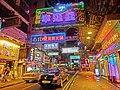 HK Jordan 寧波街 Ning Po Street night 幸運星卡拉 OK shop signs Mar-2013.JPG