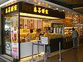 HK Kln Bay Telford Plaza Tai Cheong Bakery.JPG