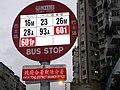 HK Kwun Tong Hip Wo Street 政府合署觀塘分署 Kwun Tong District Branch Office KMBus 93A 601 601P 16M 23 26M 28A sign a.jpg